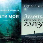 Самые популярные книги первого полугодия-2018