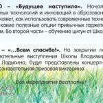 В «Шишковке» - «Будущее наступило!»