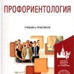 ТОП-5 книг по профориентации для подростков, их родителей и преподавателей