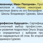 «Открытая библиосреда»: отмечаем юбилей механикуса Ползунова!