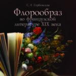 Горбовская, С. Г. Флорообраз во французской литературе XIX века