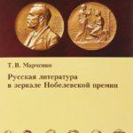 Марченко, Т. В. Русская литература в зеркале Нобелевской премии
