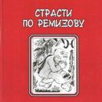 Попов, И. А. Страсти по Ремизову. Завитушки из жития Алексея Ремизова