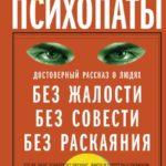 Кил, Кент А. Психопаты: достоверный рассказ о людях без жалости, без совести, без раскаяния