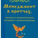 Маслова, Е. Л. Менеджмент в притчах, сказках и занимательных историях с комментариями