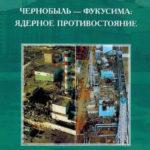 Арутюнян, Р. В. Чернобыль – Фукусима: ядерное противостояние