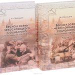 Платошкин, Н. Н. Весна и осень чехословацкого социализма. Чехословакия в 1938-1968 гг.