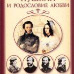 Черкашина, Л. А. Пушкин и родословие любви: от прадедов к внукам