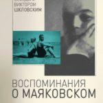 Дувакин, В. Д. Беседы с Виктором Шкловским. Воспоминания о Маяковском
