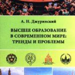 «Высшее образование: российские и международные стандарты»