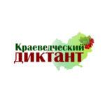 Впервые в Алтайском крае проведен краеведческий диктант