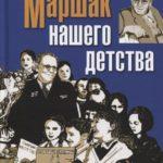 Сущинская, А. Ф. Маршак нашего детства