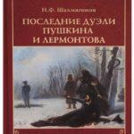 Шахмагонов, Н. Ф. Последние дуэли Пушкина и Лермонтова