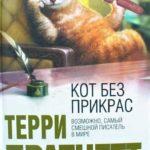 ТОП-10 книг, «написанных» животными