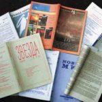 «Лауреаты литературно-художественных журналов»