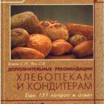 «Хлеб – всему голова»