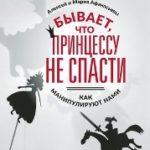 Афанасьев, А. В. Бывает, что принцессу не спасти : как манипулируют нами