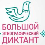 «Большой этнографический диктант»