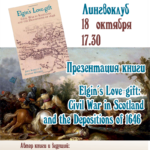 Презентация книги «Elgin's Love-gift: Civil War in Scotland and the Depositions of 1646»