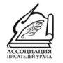 Алтайские литераторы смогут получить консультации у известных писателей