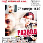 Просмотр и обсуждение фильма Асгара Фархади «Развод Надера и Симин»