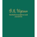 В «Шишковке» презентуют биобиблиографический указатель «В. М. Шукшин»
