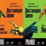 Дробышевский, С. В. Достающее звено