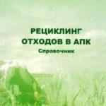 «Отходы – в доходы!»