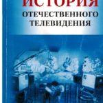 «Символ российского телевидения»