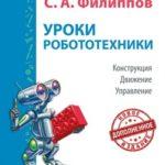 Филиппов, С. А. Уроки: конструкция, движение, управление