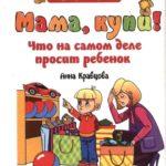 «Если с ребенком трудно: психология семейного воспитания»