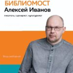 Встреча с лауреатом литературной премии «Большая книга» Алексеем Ивановым