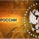 «Отражение эпохи Смутного времени в русской культуре»