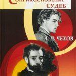 Королева Ю. А. Соприкосновение судеб: А. П. Чехов и И. И. Левитан