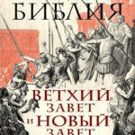 Лопухин, А. П. Толковая Библия : Ветхий Завет и Новый Завет. С иллюстрациями Гюстава Доре