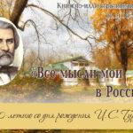 «Шишковка» зовет в литературный салон «Тургеневская осень»
