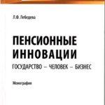Лебедева, Л. Ф. Пенсионные инновации : государство – человек – бизнес