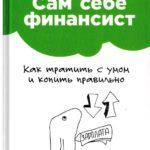 Тарасова, А. Сам себе финансист. Как тратить с умом и копить правильно
