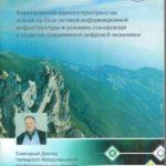 Шрайберг, Я. Л. Формирование единого пространства знаний на базе сетевой информационной инфраструктуры в условиях становления и развития современной цифровой экономики