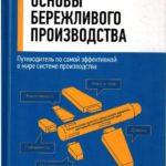 «Бережливое производство: как создать эффективный бизнес»