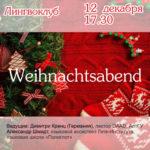 «Weihnachtsabend»