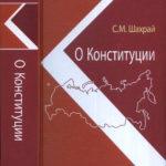 «Конституция России: история становления государственности»