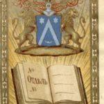 Экслибрис библиотеки В. Я. Адарюкова