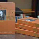 «Марк Юдалевич»: вышла новая книга в серии «Алтай. Судьба. Эпоха»