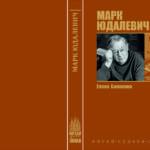 «Марк Юдалевич»: представляем новую книгу серии «Алтай. Судьба. Эпоха»