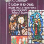 Суприянович, А. Г. В слезах и во славе: гендер, власть и идентичность в средневековой Западной Европе