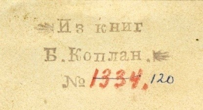 Экслибрис библиотеки Б. И. Коплана