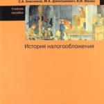 Анисимов, С. А., Данилькевич, М. А., Малис, Н. И. История налогообложения