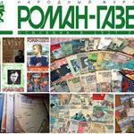 Читайте «Роман-газету»!