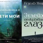 Самые популярные книги-2018: что читали барнаульцы